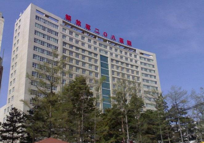 吉林长春解放军208医院